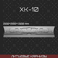 Литьевой карниз Хк 10 200*200*1300 мм