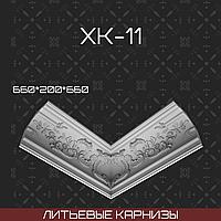 Литьевой карниз Хк 11 660*200*660 мм