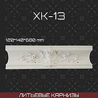 Литьевой карниз Хк 13 120*140*680 мм