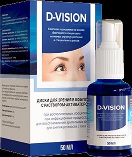D-Vision (Д-Визион) - средство для улучшения зрения