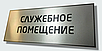Табличка на дверь в Алматы, фото 3