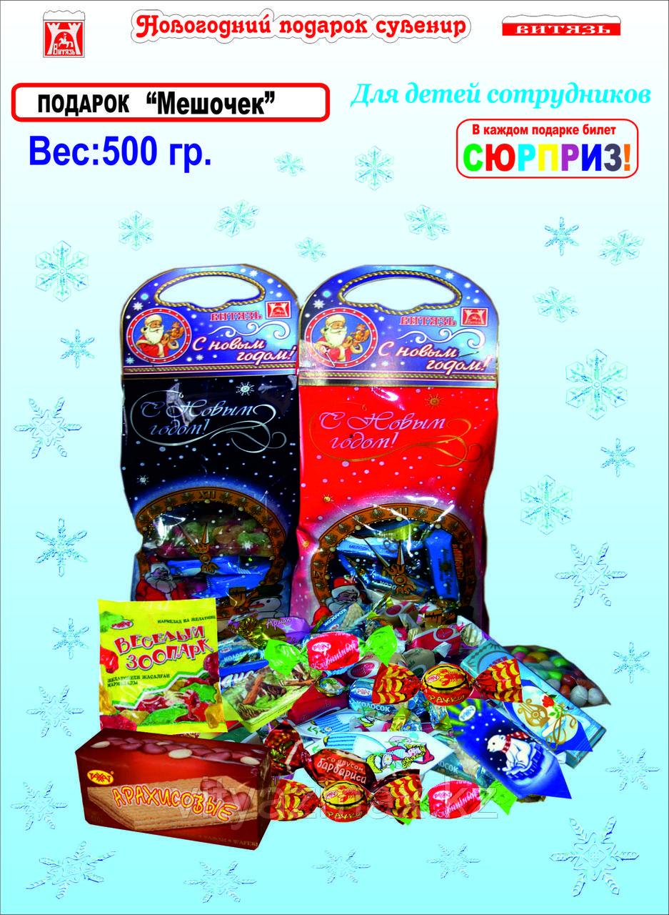 """Новогодний подарок """"Мешочек """" 500гр  №1"""