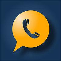 Городской телефон временно недоступен!
