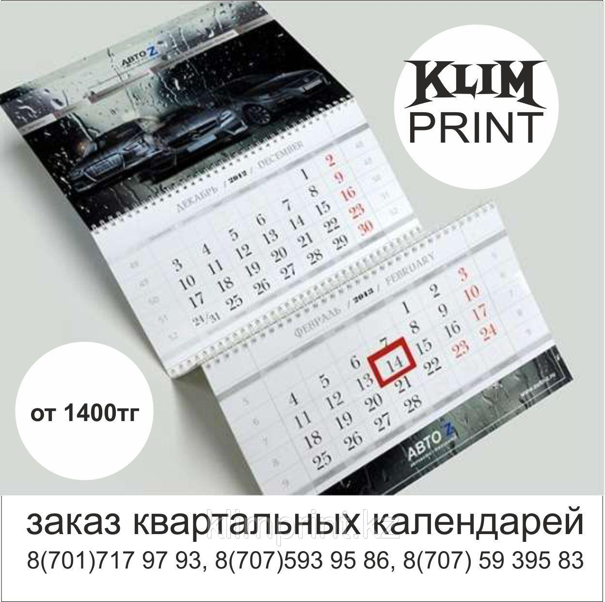 Календари заказать в Алматы Печать календарей в Алматы Квартальные календари  на новый 2021 год