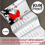 Календари заказать в Алматы Печать календарей в Алматы Квартальные календари  на новый 2021 год, фото 2