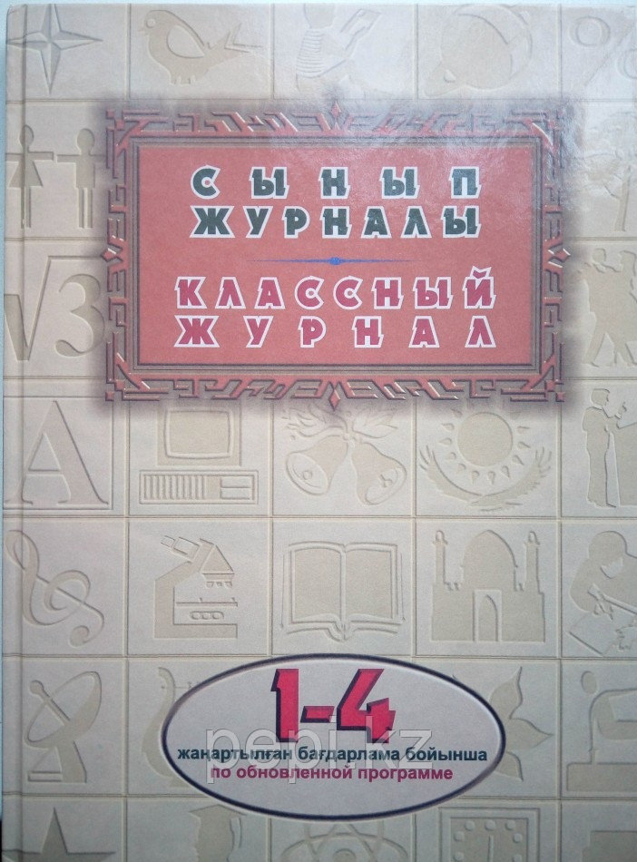 Журнал классный 1-4кл твердая обложка, обновленная программа