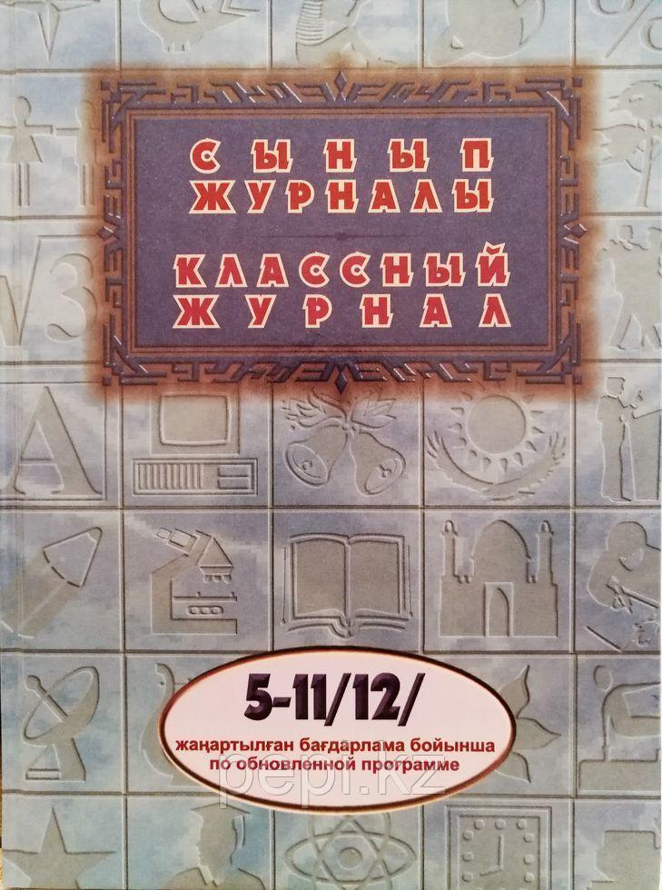 Журнал классный 5-11 (12)кл твердая обложка, обновленная программа
