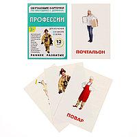 """Обучающие карточки по методике Г.Домана """"Профессии"""", фото 1"""