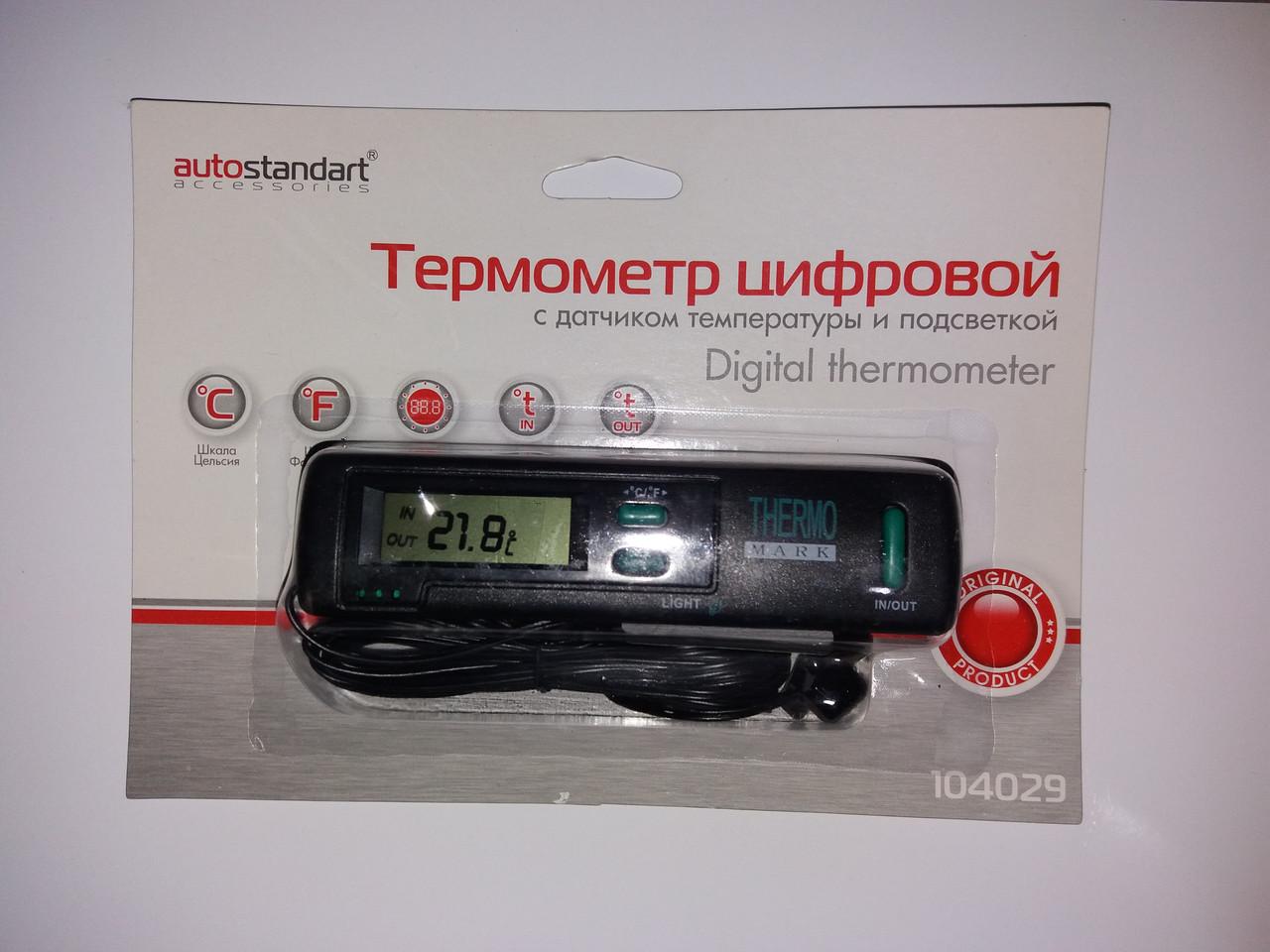 Термометр AUTO STANDART цифровой