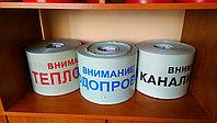 """ЛСТ -Лента сигнальная с логотипом """" Внимание теплосеть""""20 см*250м"""