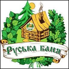 Русская баня за границей