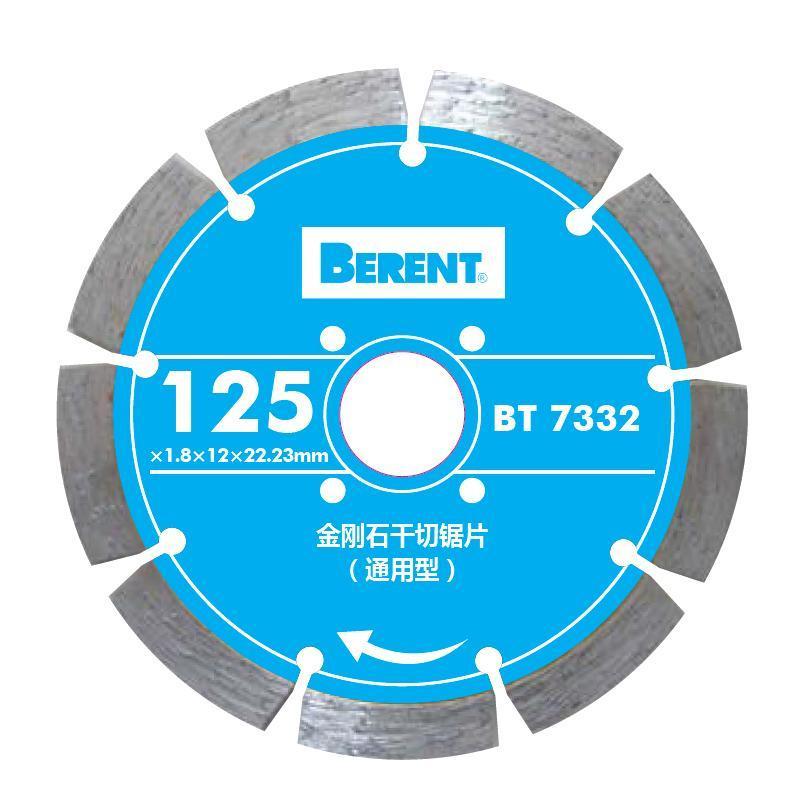 ВТ7332-Диск алмазный по бетону 125х12мм