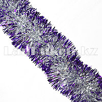 Мишура новогодняя фиолетовая (для обшивки костюмов) d=5 см