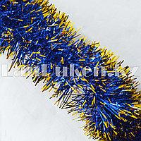 Мишура синяя с золотыми кончиками d=10 см h=170 см