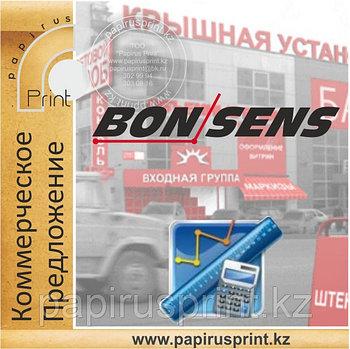 Коммерческое предложение Bon Sens управление рекламным производством