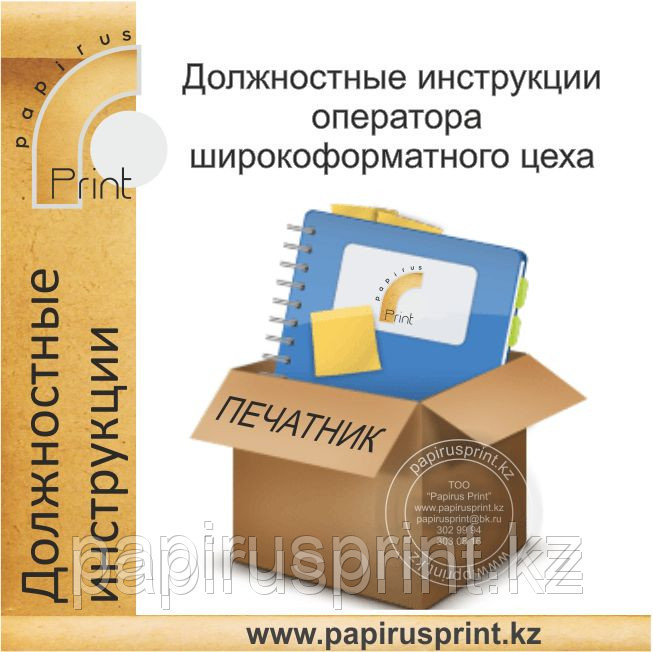 Должностные инструкции оператора широкоформатного цеха