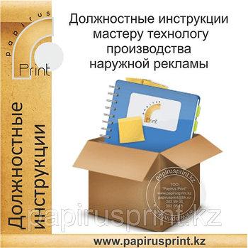 Должностные инструкции мастеру технологу производства наружной рекламы