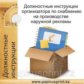 Должностные инструкции организатора по снабжению на производстве наружной рекламы
