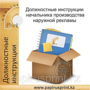 Должностные инструкции начальника производства наружной рекламы