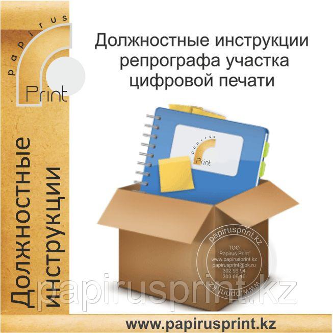 Должностные инструкции репрографа участка цифровой печати