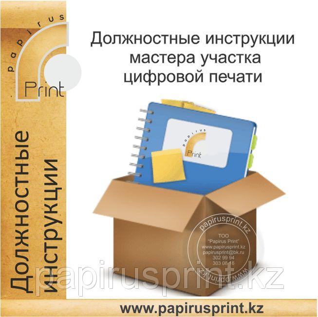 Должностные инструкции мастера участка цифровой печати