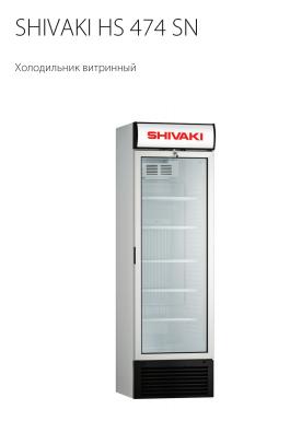 Витринный холодильник SHIVAKI HS474SN (Витринный шкаф)