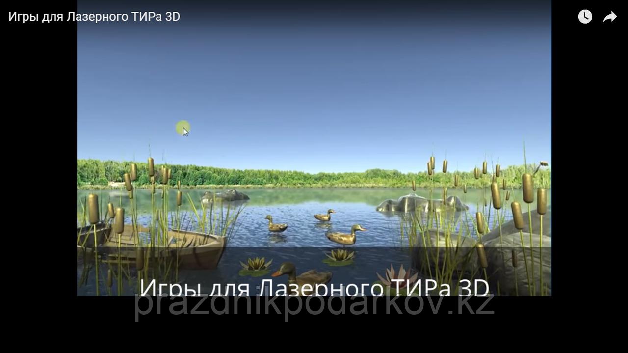 Игры для Лазерного Интерактивного ТИРа (в том числе 3D и для панорамного ТИРа)