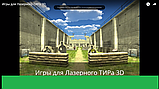 Игры для Лазерного Интерактивного ТИРа (в том числе 3D и для панорамного ТИРа) , фото 2