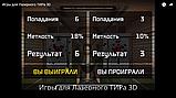 Игры для Лазерного Интерактивного ТИРа (в том числе 3D и для панорамного ТИРа) , фото 4