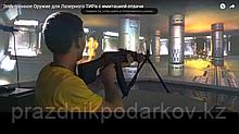 Оружие для Электронного Лазерного ТИРа (в том числе с системой имитации отдачи)