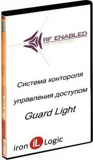 Лицензия Guard Light -10/250L