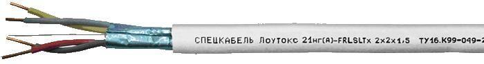 Лоутокс 21нг(А)-FRLSLTx 2х2х0,35