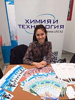 Start Up форум Астана 2014