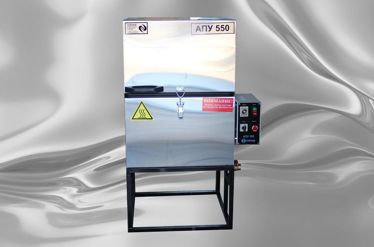 АПУ 550 - автоматическая промывочная установка