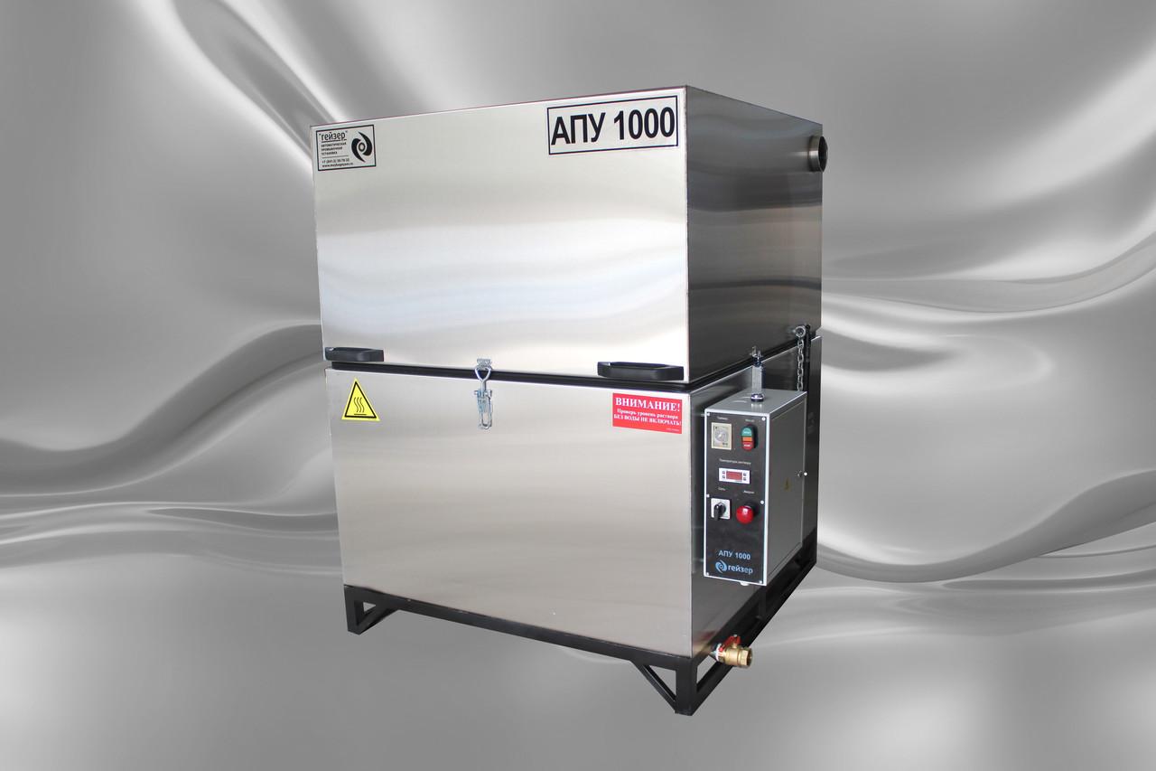 АПУ 1000 - автоматическая мойка деталей