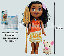 Кукла Моана с поросенком Пуа и аксессуарами высота 32 см