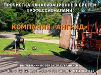 Прочистка канализации в Алматы