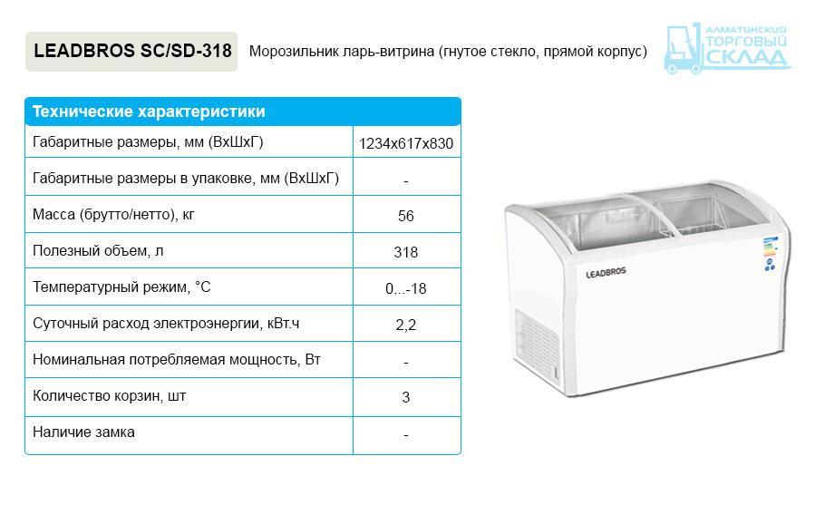 Морозильник leadbros SD/SC-318 (гнутое стекло)