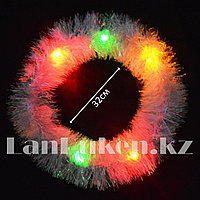 Светящийся венок белый d=32 см