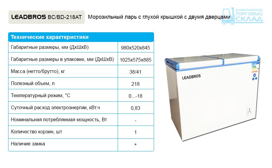 Морозильник Leadbros BD-218 (бабочка)