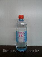 Растворитель Р-647/ 0,5 л