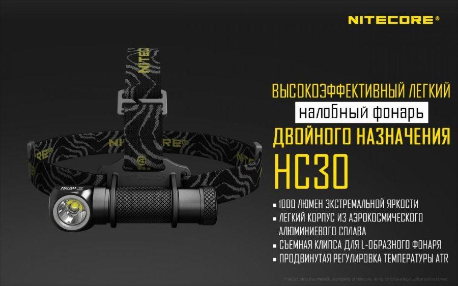 Фонарь NITECORE HC30