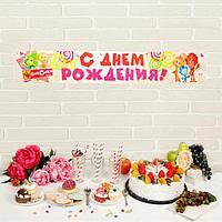 """Гирлянда-плакат ФИКСИКИ """"С Днем рождения!"""", девочке, 91х14 см"""