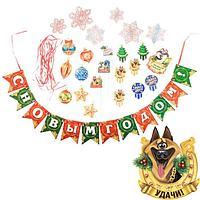 """Набор для проведения """"Новый год На Веселе"""", фото 1"""