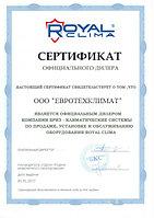 Приточно-вытяжная вентиляционная установка 1000 м3/ч Royal Clima RCS 950 2.0