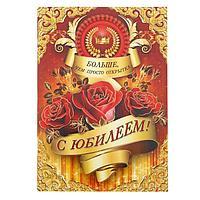 """Книга-открытка с пожеланиями """"С Юбилеем!"""", фото 1"""