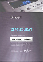 Электрический накопительный водонагреватель 100 литров Timberk SWH FSL2 100 HE