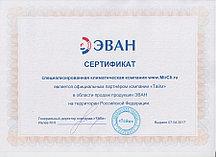 Электрический проточный водонагреватель 8 кВт Эван ЭПВН-7,5