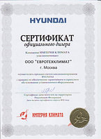 Кондиционер 2,6 кВт Hyundai H-AR5-09H-UI025