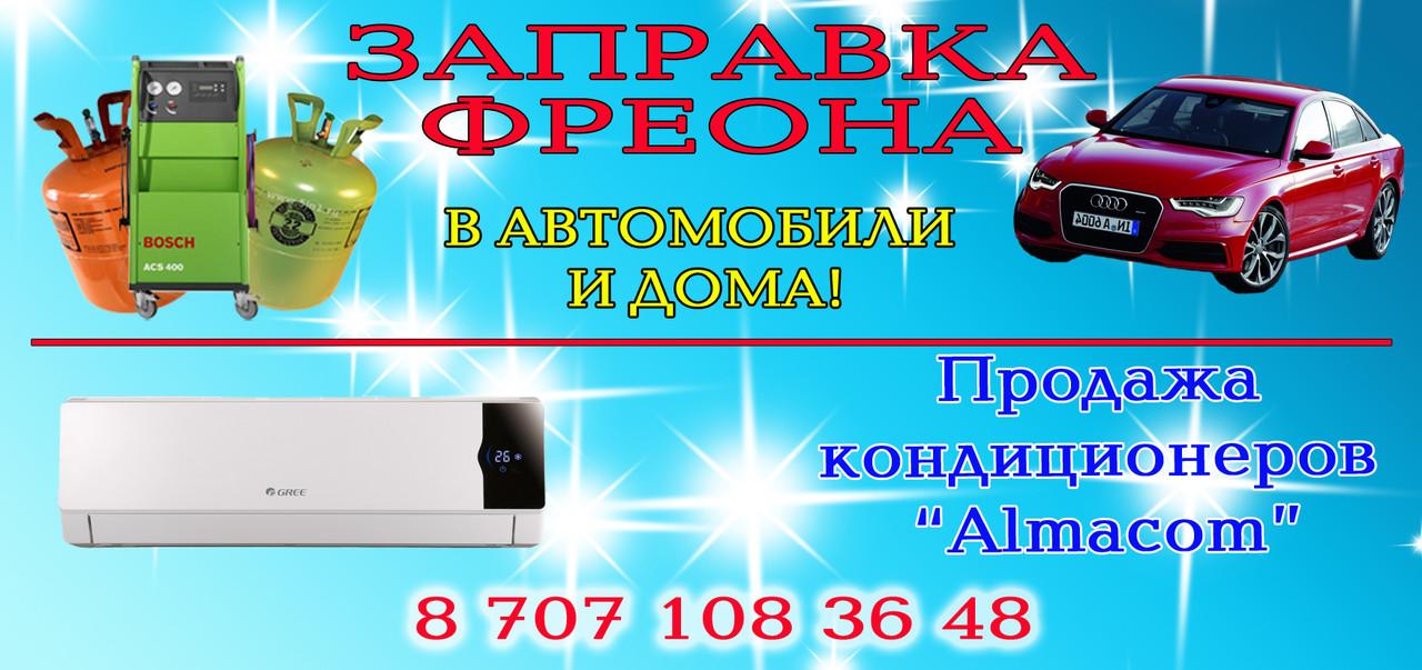 Заправка фреона в авто и дома. Павлодар. обл. - фото 1